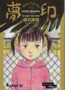 Mujirushi ou Le signe des rêves - Naoki Urasawa